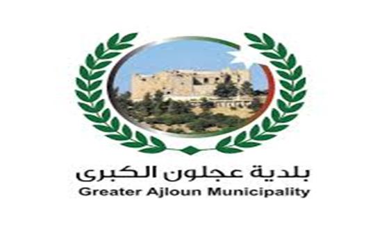 بلدية عجلون تعلن عن فرص عمل مؤقتة للمتعطلين