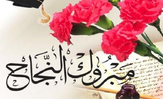 الف مبروك النجاح لـ حلا احمد غنام