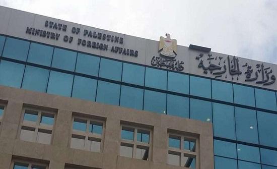 الخارجية الفلسطينية تدين مصادرة آلاف الدونمات لصالح الاستيطان الاسرائيلي