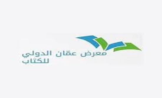 بدء الاستعدادات لإقامة الدورة الـ 20 لمعرض عمان الدولي للكتاب