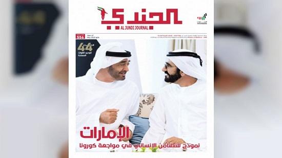 """توحيد الجيش الاماراتي وتداعيات """"كورونا"""" يستحوذان على اهتمام مجلة """"الجندي"""" في عددها الجديد"""