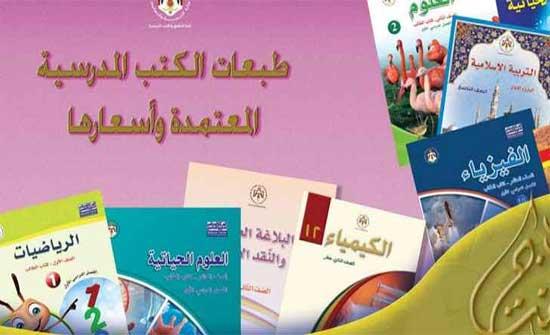 التربية : توزيع النسخة المحدثة لكتاب الرياضيات خلال اسبوع