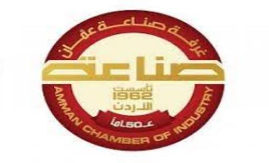 صناعة الأردن توقع مذكرة تفاهم مع الاتحاد الجهوي التونسي