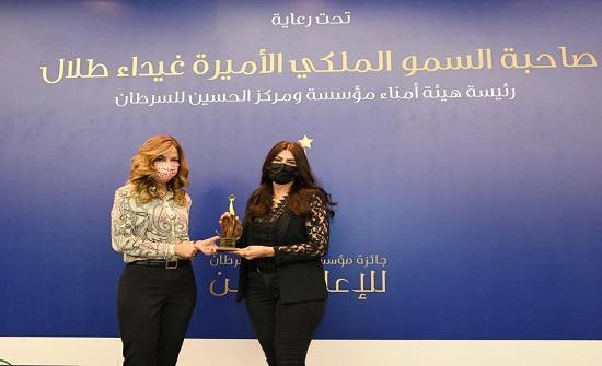 الأميرة غيداء تكرم الفائزين بجائزة مؤسسة الحسين للسرطان للإعلاميين