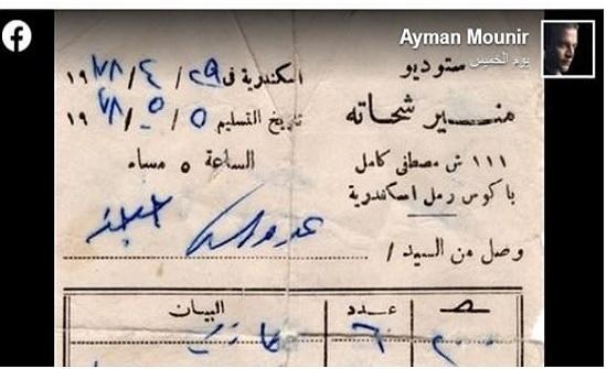 مصري يطالب بصور زفافه بعد 43 عاماً