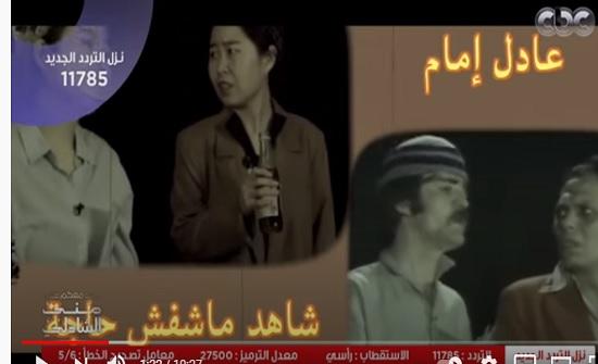 """فيديو : صينية قلدت عادل امام في """"شاهد ماشافش حاجة"""""""