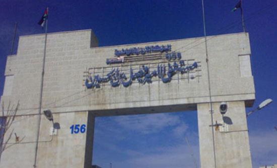 توسعة جديدة لمستشفى الأمير فيصل في الرصيفة