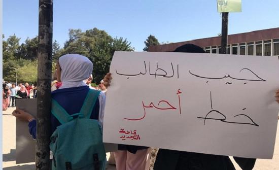 """ذبحتونا: تحويل اربعة طلاب للتحقيق على خلفية اعتصام في """"الاردنية"""""""