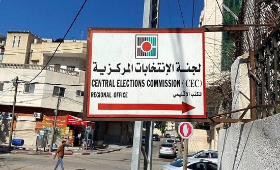 واشنطن و الأمم المتحدة يعلقان على قرار تأجيل الانتخابات الفلسطينية