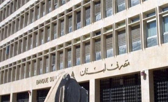مصرف لبنان يُقيّد الحدّ الأقصى لمعدلات الفائدة