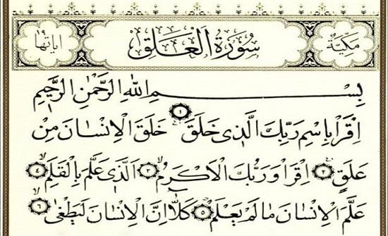 لماذا أمر الله سيدنا محمدًا بأن يقرأ مع علمه بأنه ليس بقارئ؟