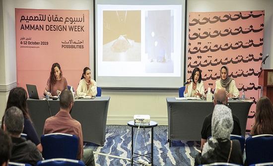 الاعلان عن موعد وأماكن إقامة اسبوع عمان للتصميم 2019
