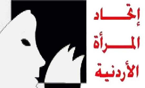 إربد: حوارية حول دور المرأة الأردنية خلال جائحة كورونا