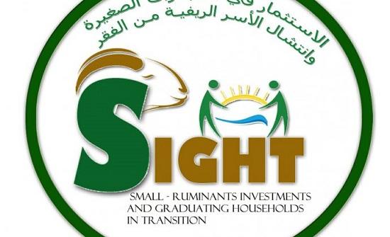 مشروع الاستثمار في المجترات ينظم مدارس حقلية للجمعيات التعاونية