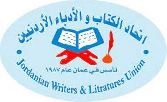 أمسية شعرية في اتحاد الكتاب للشاعرة ابو شنب
