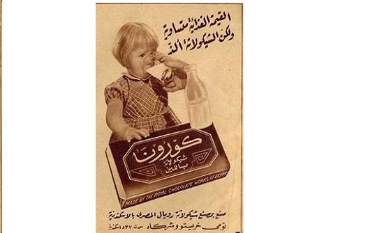 شاهد إعلاناً عن شيكولاتة مصرية اسمها كورونا قبل 100 عام