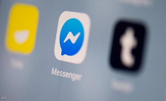 """ثغرة خطيرة في """"فيسبوك ماسنجر"""" تسمح بالتجسس على المستخدمين"""