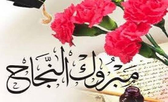 الف مبروك لـ يارا وإيهاب طارق العواملة المدينة نيوز