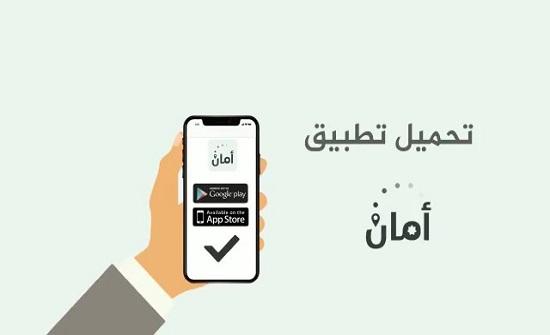 الصحة: 100 ألف مستخدم لتطبيق أمان في المملكة