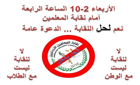 دعوة لوقفة احتجاجية امام نقابة المعلمين غدا الاربعاء