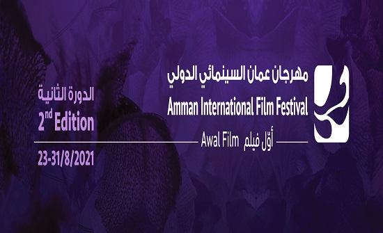 مهرجان عمّان السينمائي الدوّلي - أوّل فيلم يعلن عن دورة 2021