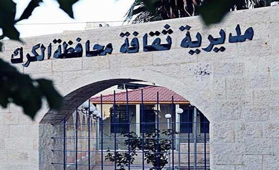ثقافة الكرك تحتفل بعيد استقلال المملكة