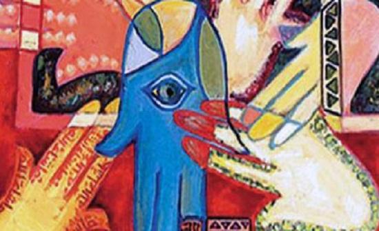 إربد: معرض فن تشكيلي للفنان جمال بدوان