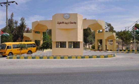جامعة إربد الأهلية تُقَيم أنشطتها الأكاديمية إلكترونياً
