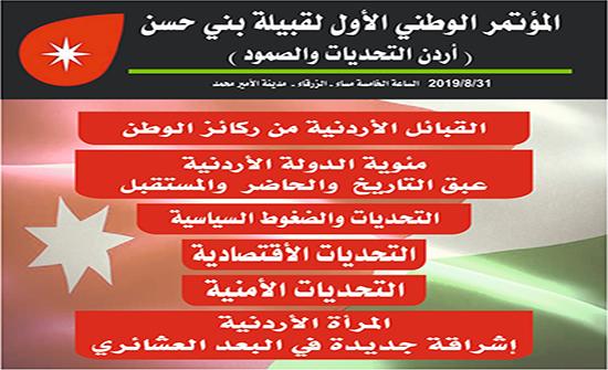 قبيلة بني حسن تعقد غدا مؤتمرا وطنيا تحت عنوان اردن التحديات والصمود