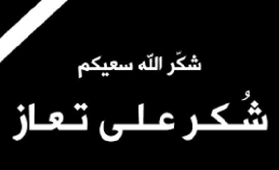 شكر على تعازي المرحوم عسكر محمد الهميسات