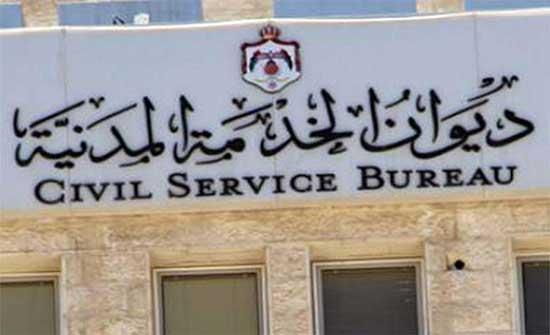 الخدمة المدنية : اعلان نتائج تقييم 3 وظائف قيادية غدا