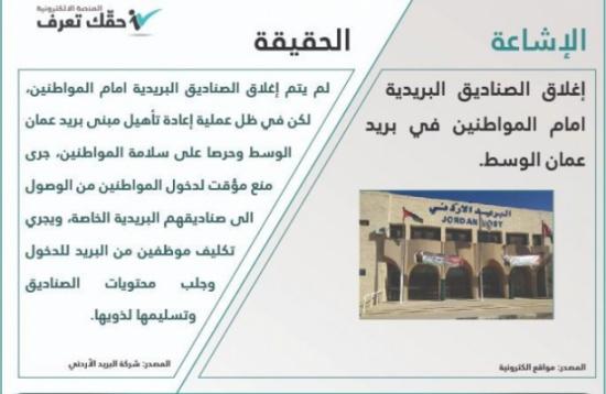 """منع مؤقت من الوصول إلى صناديق مبنى """"بريد عمان الوسط"""""""