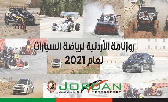 الأردنية لرياضة السيارات تثمن دعم المؤسسات الوطنية لرالي الأردن
