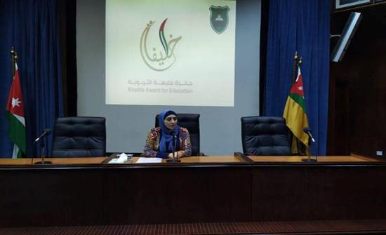 """ورشة تعريفية في """"الأردنية"""" عن جائزة خليفة التربوية"""