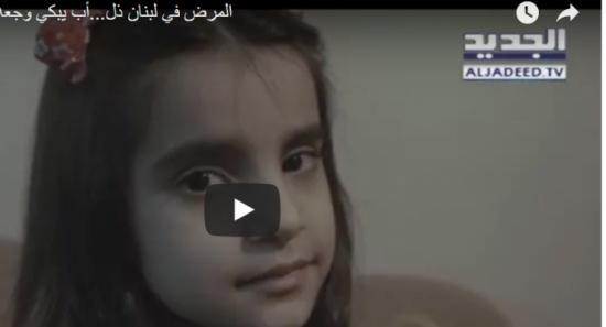 """المرض في لبنان ذل...أب يبكي وجعه """" فيديو """""""
