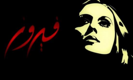 حقيقة وفاة الفنانة فيروز