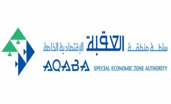 مشروع قانون معدِّل لقانون منطقة العقبة الاقتصاديّة