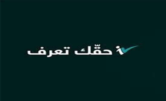 """حقك تعرف: تعيين شقيقة وزير في شركة المطارات الأردنية براتب 3600 دينار """"إشاعة"""""""
