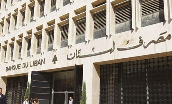 المركزي اللبناني: تمويل الدعم يستنزف 6 مليارات دولار من الاحتياطي سنويا
