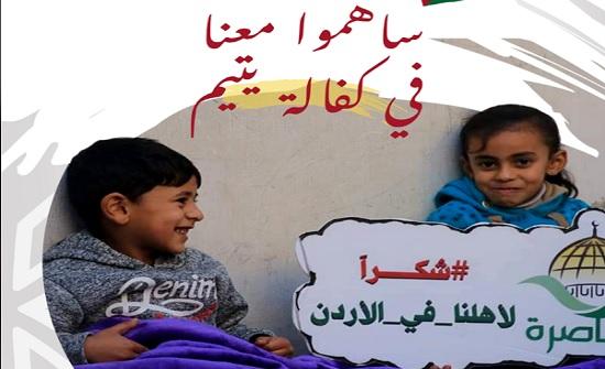 """"""" المناصرة الأردنية الإسلامية للشعب الفلسطيني """"  تناشد الاردنيين المساهمة في """" كفالة يتيم """""""