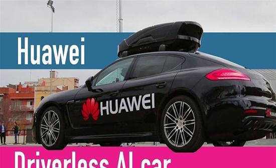 """هواوي تستخدم """"5G"""" لتطوير رادارات للسيارات الذاتية القيادة!"""