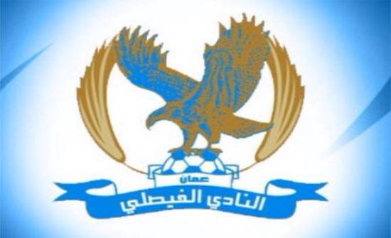 أبو قاعود يؤكد على مكانة النادي الفيصلي