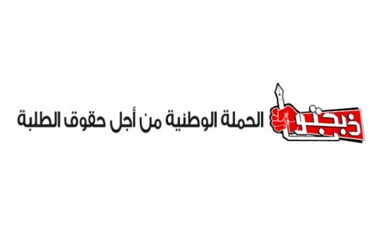 """دبحتونا تطالب الوزير النعيمي بإنصاف طلبة """"التوجيهي"""""""