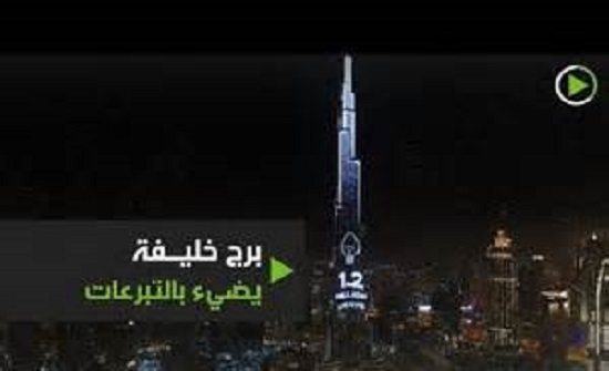 برج خليفة يضيء بتبرعات خيرية لفيروس كورونا ..فيديو