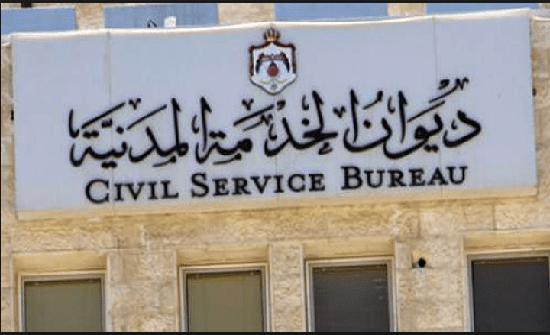 تعليق الدوام في ديوان الخدمة المدنية غداً الثلاثاء