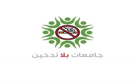 إطلاق حملة جامعات بلا تدخين مع قرب عودة التعليم الوجاهي
