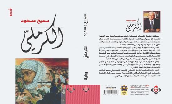 سميح مسعود يواصل تأثيث الذاكرة في روايته الكرملي
