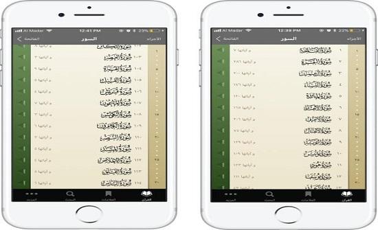 بالفيديو..تعرف على 5 تطبيقات تساعدك في ختم القرأن الكريم في شهر رمضان