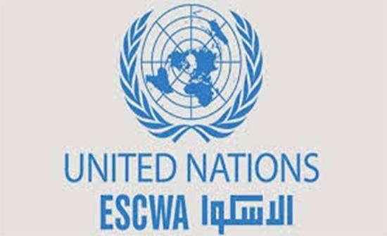 الاسكوا تطلق جائزة المحتوى الرقمي العربي الأول للتنمية المستدامة