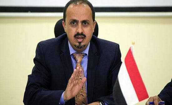 الحكومة اليمنية تتهم إيران بتعميق الأزمة في البلاد عبر الحوثيين